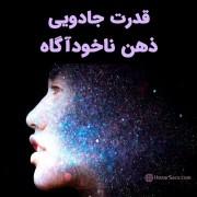 قدرت جادویی ذهن ناخودآگاه