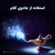 استفاده از جادوی قدرت کلام