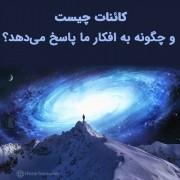 راز کائنات چیست و چگونه به افکار ما پاسخ میدهد؟