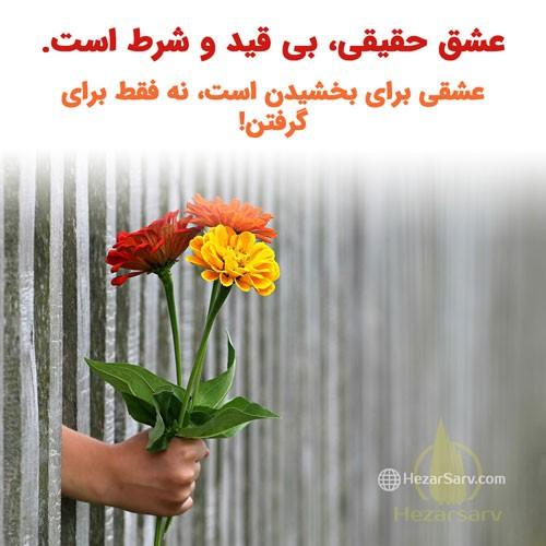 عشق حقیقی چیست