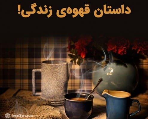 داستان قهوه زندگی